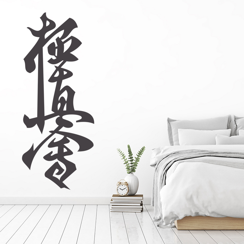 Karate Symbol Wall Sticker Decorative Wall Art