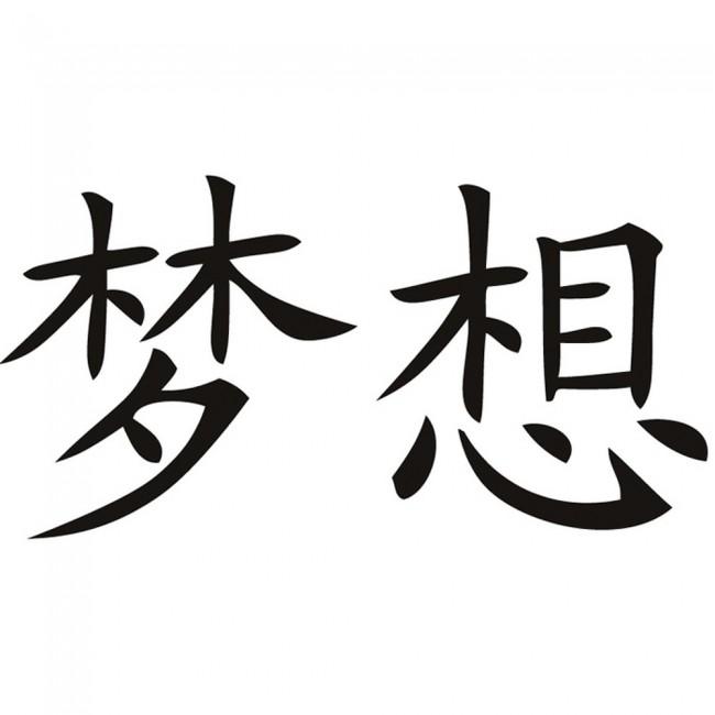 Chinese Dream Wall Sticker Symbol Wall Art