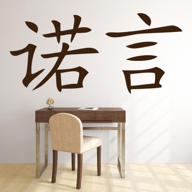 Chinese Faith Wall Sticker Symbol Wall Art