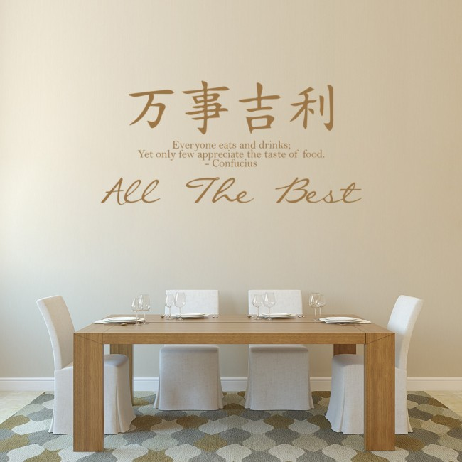 All The Best Wall Sticker Chinese Symbol Quote Wall Decal Food