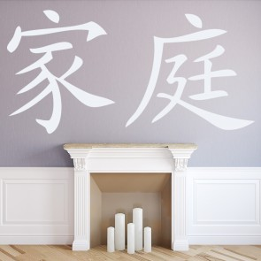 Family Wall Sticker Chinese Symbol Wall Decal Living Room Bedroom Home Decor  sc 1 st  Icon Wall Stickers & Chinese Symbol Wall Stickers | Iconwallstickers.co.uk